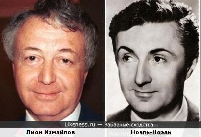Лион Измайлов и Ноэль-Ноэль