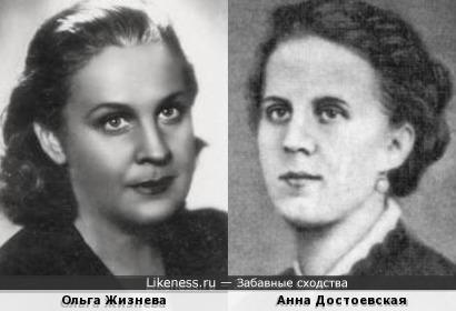 Ольга Жизнева и Анна Достоевская