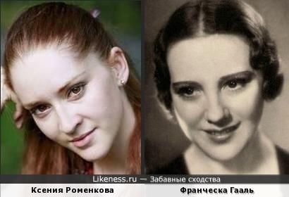 Ксения Роменкова и Франческа Гааль