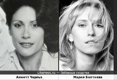 Аннетт Чарльз и Мария Болтнева