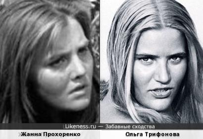 Жанна Прохоренко и Ольга Трифонова