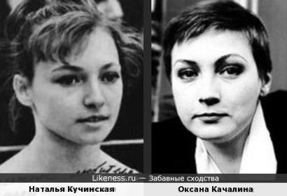 Наталья Кучинская и Оксана Качалина
