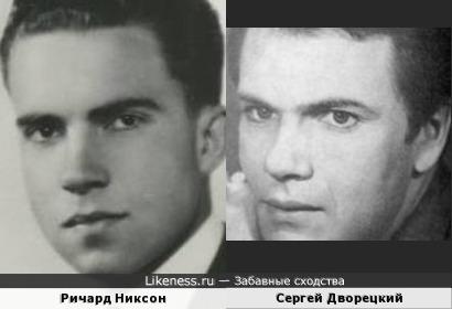 Ричард Никсон и Сергей Дворецкий