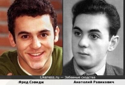 Фред Сэвидж и Анатолий Равикович