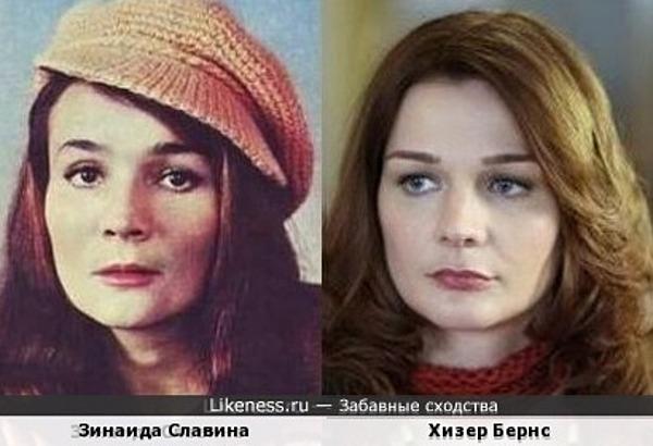 Зинаида Славина и Хизер Бернс