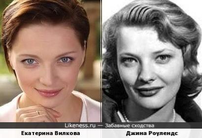 Екатерина Вилкова и Джина Роулендс