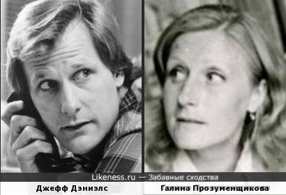 Джефф Дэниэлс и Галина Прозуменщикова