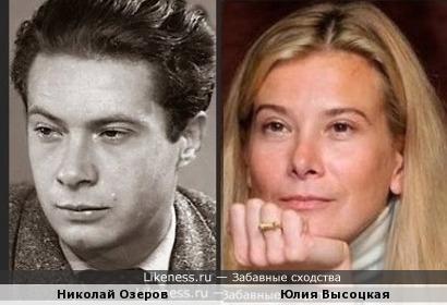 Николай Озеров и Юлия Высоцкая