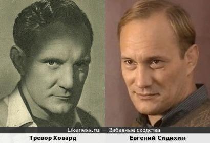 Тревор Ховард и Евгений Сидихин