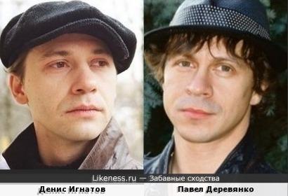 Денис Игнатов и Павел Деревянко