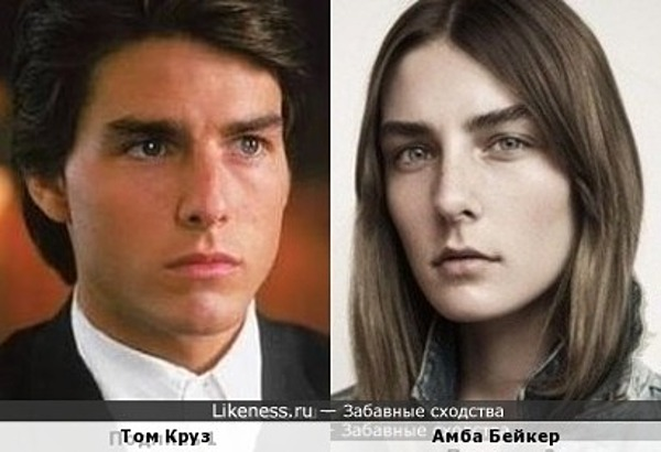 Том Круз и Амба Бейкер