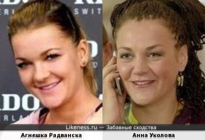 Агнешка Радванска и Анна Уколова