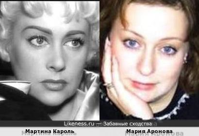 Мартина Кароль и Мария Аронова