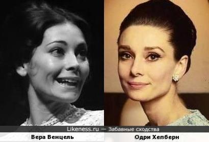 Вера Венцель и Одри Хэпберн