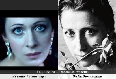 Ксения Раппопорт и Майя Плисецкая