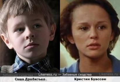 Саша Дробитько и Кристин Буассон