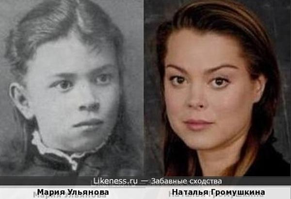 Мария Ульянова и Наталья Громушкина