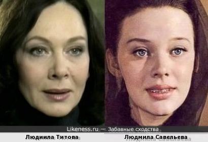 Людмила Титова и Людмила Савельева