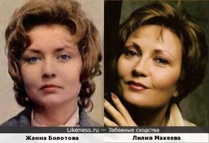 Жанна Болотова и Лилия Макеева