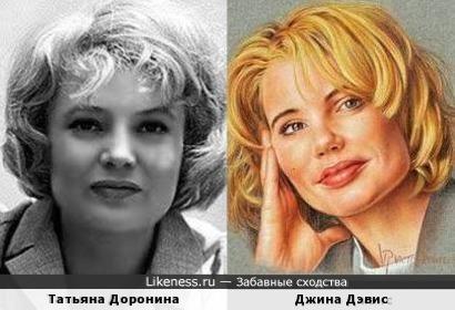 Татьяна Доронина и Джина Дэвис