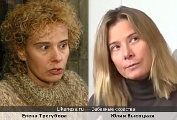 Елена Трегубова и Юлия Высоцкая