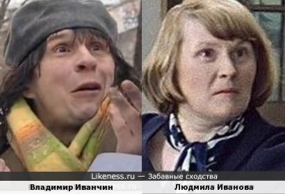 Владимир Иванчин и Людмила Иванова