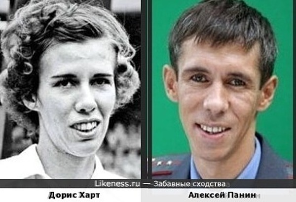 Дорис Харт и Алексей Панин