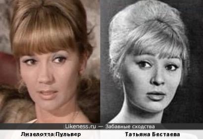 Лизелотта Пульвер и Татьяна Бестаева