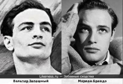 Вальтер Запашный и Марлон Брандо