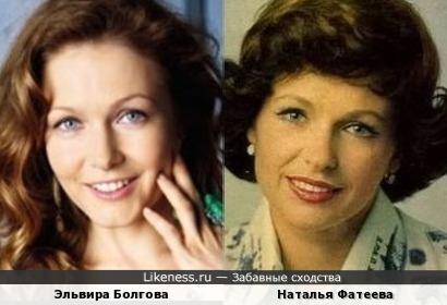 Эльвира Болгова и Наталья Фатеева