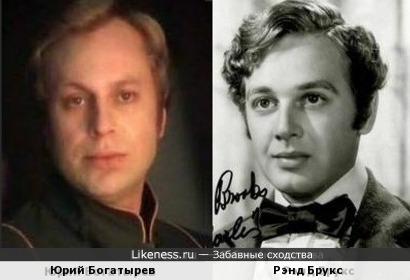 Юрий Богатырев и Рэнд Брукс