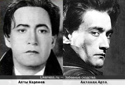 Алты Карлиев и Антонен Арто