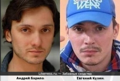 Андрей Барило и Евгений Кузин