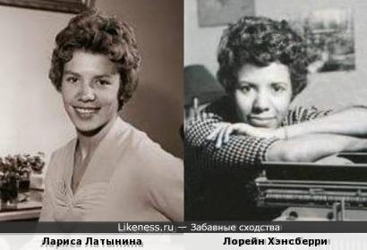 Лариса Латынина и Лорейн Хэнсберри