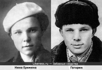 Ветеран ВОВ Нина Еремина и Юрий Гагарин