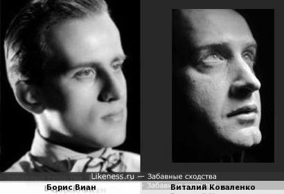Борис Виан и Виталий Коваленко