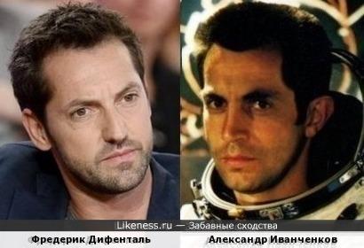 Фредерик Дифенталь и Александр Иванченков