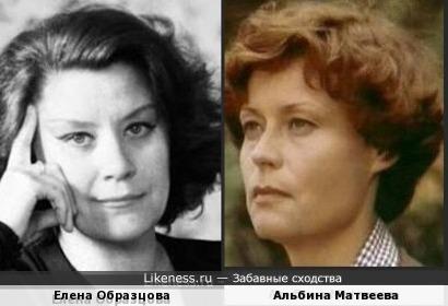 Елена Образцова и Альбина Матвеева