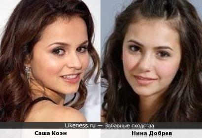 Саша Коэн и Нина Добрев
