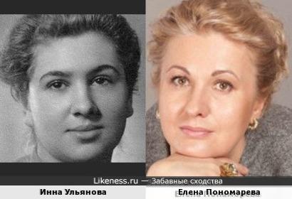Инна Ульянова и Елена Пономарева