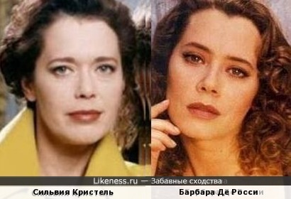 Сильвия Кристел и Барбара Де Росси