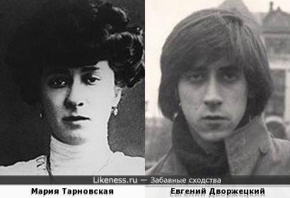 Мария Тарновская и Евгений Дворжецкий