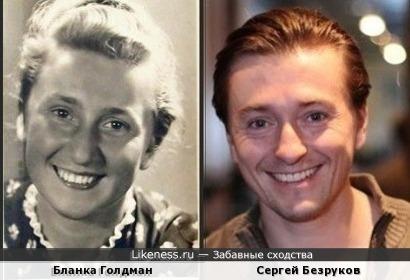 Бланка Голдман - Сергей Безруков