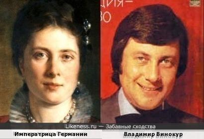 Виктория, императрица Германии - Владимир Винокур