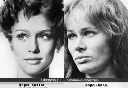 Лорен Хаттон и Карен Блэк