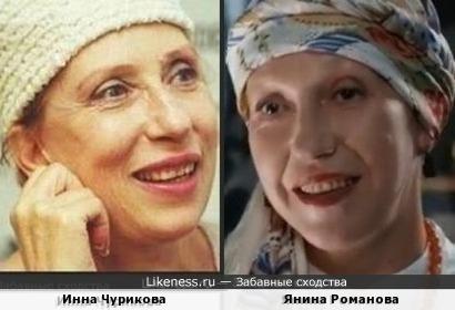 Инна Чурикова и Янина Романова