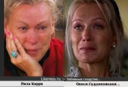 Лиза Карри и Олеся Судзиловская