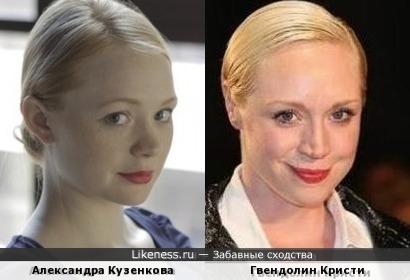 Александра Кузенкова и Гвендолин Кристи