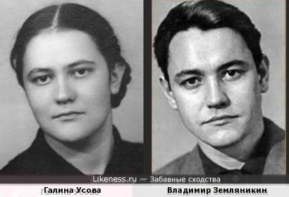 Галина Усова и Владимир Земляникин