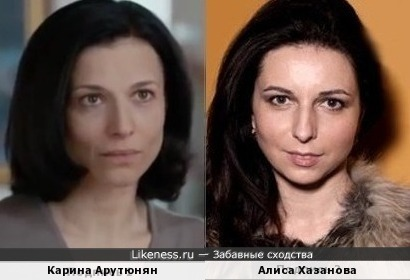 Карина Арутюнян и Алиса Хазанова